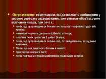 «Загрозливими» симптомами, які дозволяють запідозрити у хворого серйозне захв...