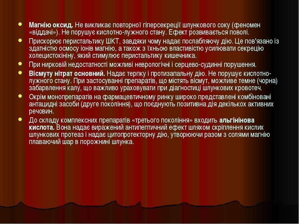 Магнію оксид. Не викликає повторної гіперсекреції шлункового соку (феномен «в...