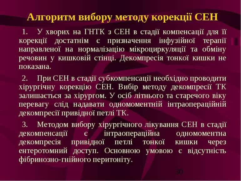 Алгоритм вибору методу корекції СЕН 1. У хворих на ГНТК з СЕН в стадії компен...