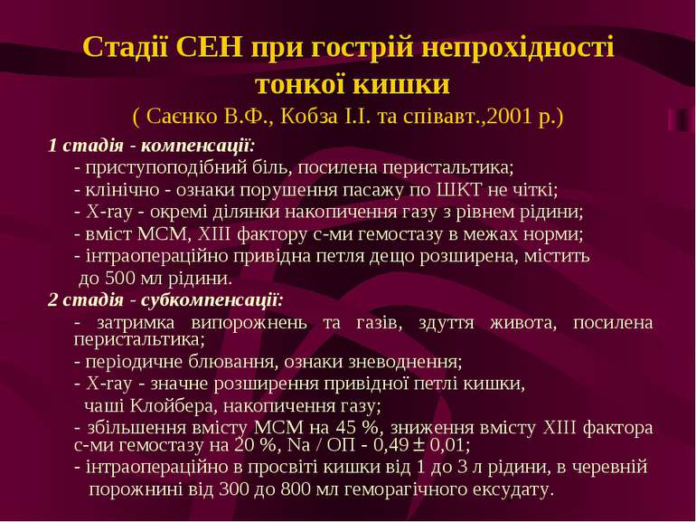 Стадії СЕН при гострій непрохідності тонкої кишки ( Саєнко В.Ф., Кобза І.І. т...