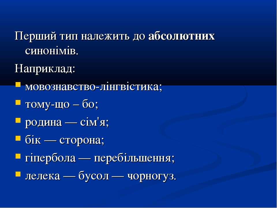 Перший тип належить до абсолютних синонімів. Наприклад: мовознавство-лінгвіст...