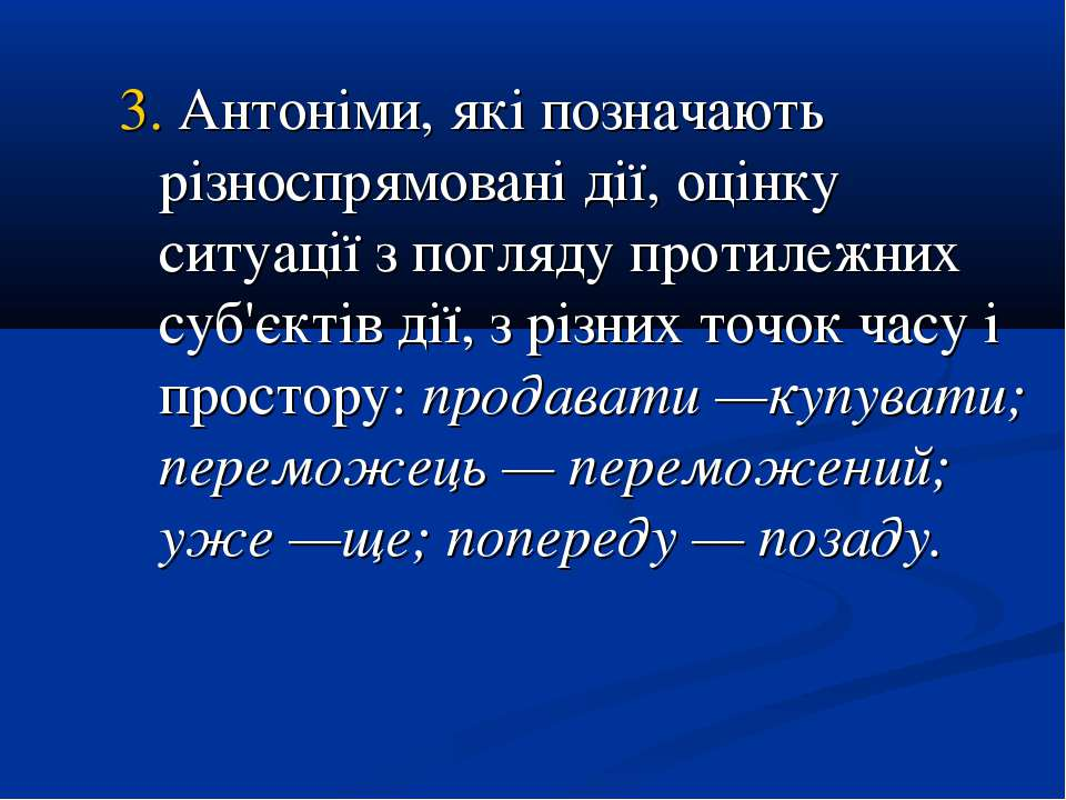 3. Антоніми, які позначають різноспрямовані дії, оцінку ситуації з погляду пр...