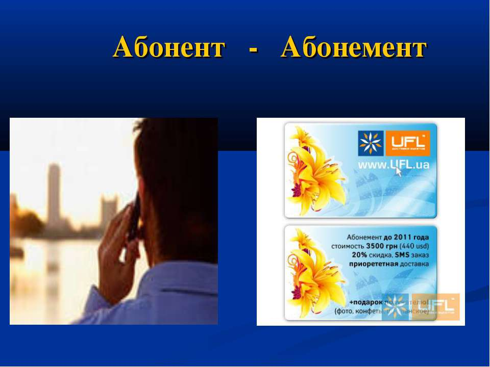 Абонент - Абонемент