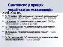 "Синтаксис у працях українських мовознавців XVII-XIX ст. О. Потебня:""Из записо..."