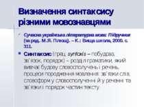 Визначення синтаксису різними мовознавцями Сучасна українська літературна мов...
