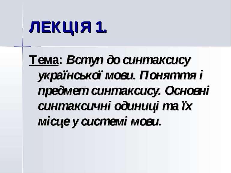 ЛЕКЦIЯ 1. Тема: Вступ до синтаксису української мови. Поняття і предмет синта...