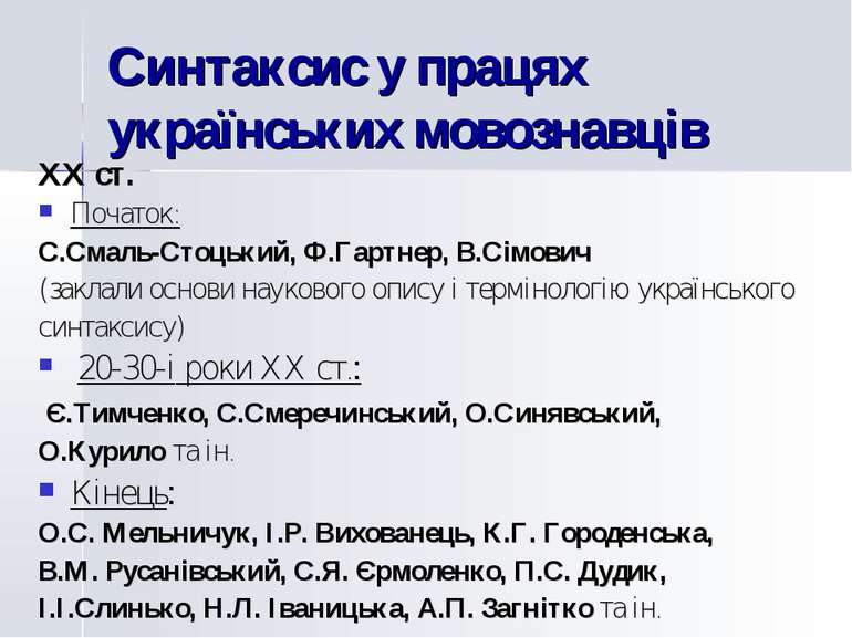 Синтаксис у працях українських мовознавців XX ст. Початок: С.Смаль-Стоцький, ...