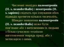 Численні знахідки палеонтропів (Н. s. neanderthalis) і неонтропів (Н. s. sapi...