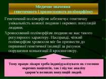 Медичне значення генетичного і хромосомного поліморфізму Генетичний поліморфі...