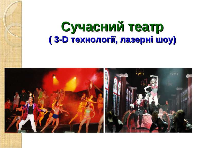 Сучасний театр ( 3-D технології, лазерні шоу)