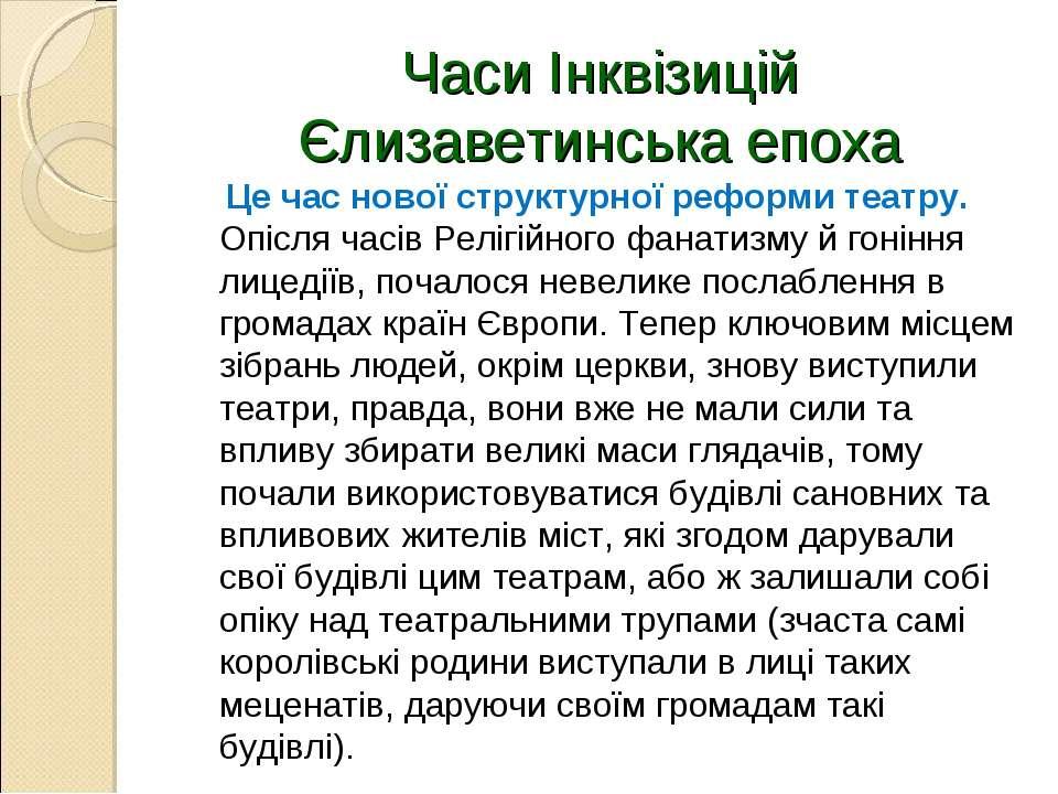Часи Інквізицій Єлизаветинська епоха Це час нової структурної реформи театру....