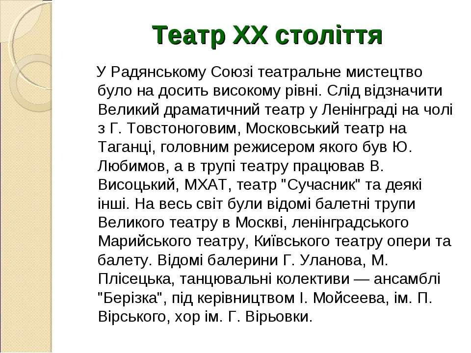 Театр ХХ століття У Радянському Союзі театральне мистецтво було на досить вис...