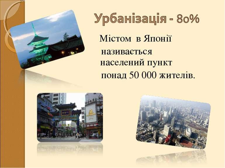 Містом в Японії називається населенийпункт понад50 000жителів.