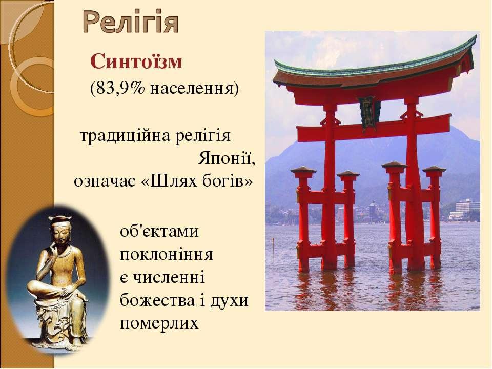 Синтоїзм (83,9% населення) традиційнарелігія  Японії, означає «Шлях богів»...
