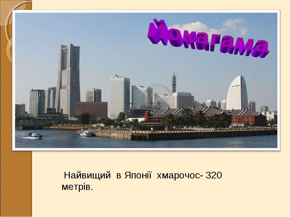 Найвищий вЯпонії хмарочос- 320 метрів.