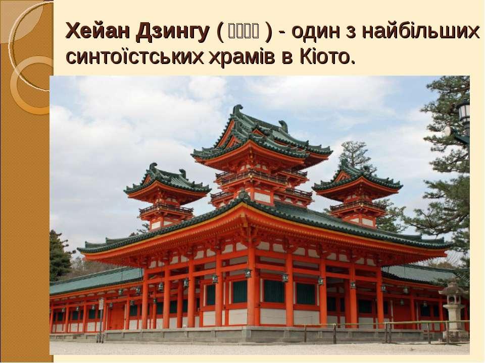Хейан Дзингу(平安神宮) - один з найбільших синтоїстських храмів в Кіото.