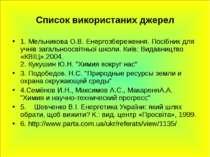 Список використаних джерел 1. Мельникова О.В. Енергозбереження. Посібник для ...
