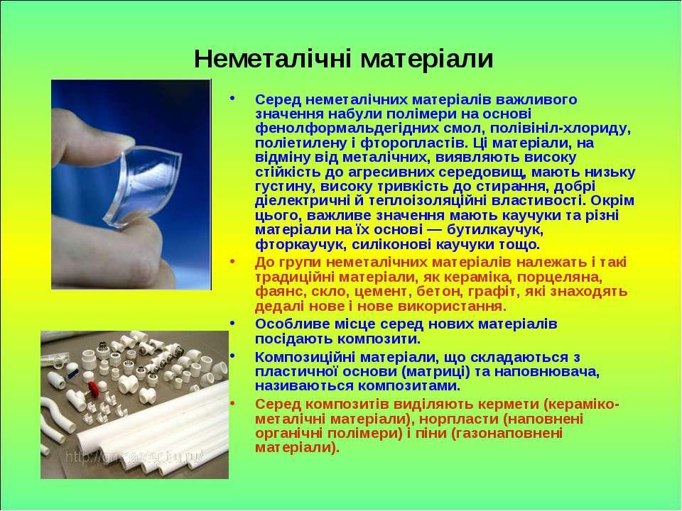 Неметалічні матеріали Серед неметалічних матеріалів важливого значення набули...