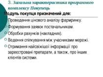 3. Загальна характеристика програмного комплексу Покупець Модуль покупця приз...