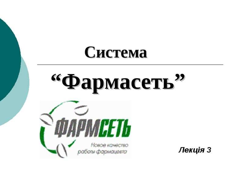 "Система ""Фармасеть"" Лекція 3"