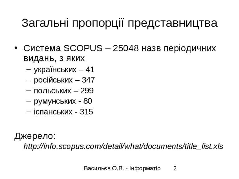 Загальні пропорції представництва Система SCOPUS – 25048 назв періодичних вид...