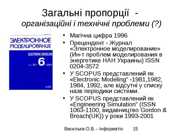 Загальні пропорції - організаційні і технічні проблеми (?) Магічна цифра 1996...