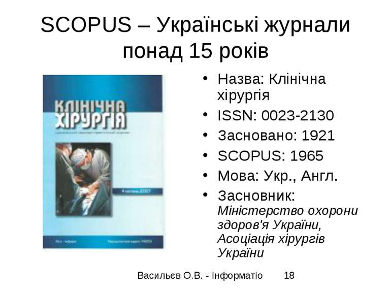 SCOPUS – Українські журнали понад 15 років Назва: Клінічна хірургія ISSN: 002...