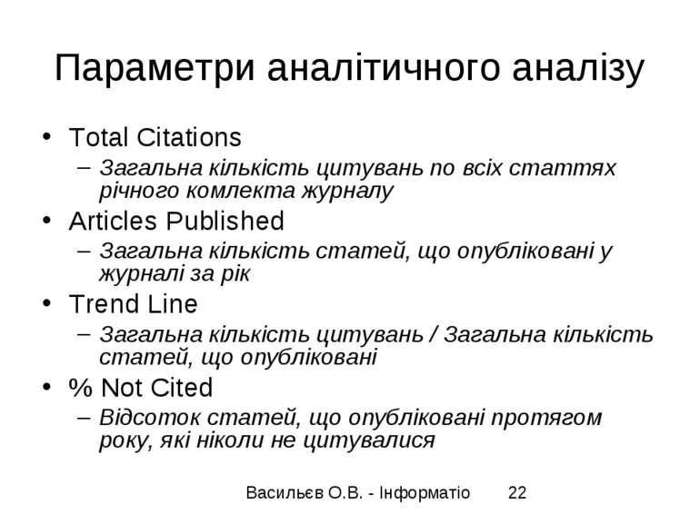 Параметри аналітичного аналізу Total Citations Загальна кількість цитувань по...