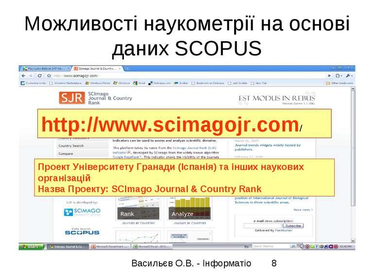 Можливості наукометрії на основі даних SCOPUS http://www.scimagojr.com/ Проек...