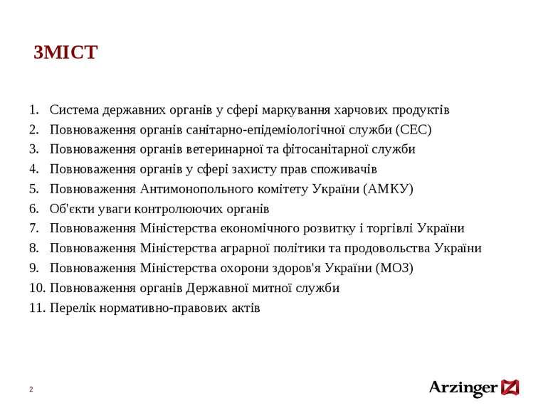 ЗМІСТ Система державних органів у сфері маркування харчових продуктів Повнова...