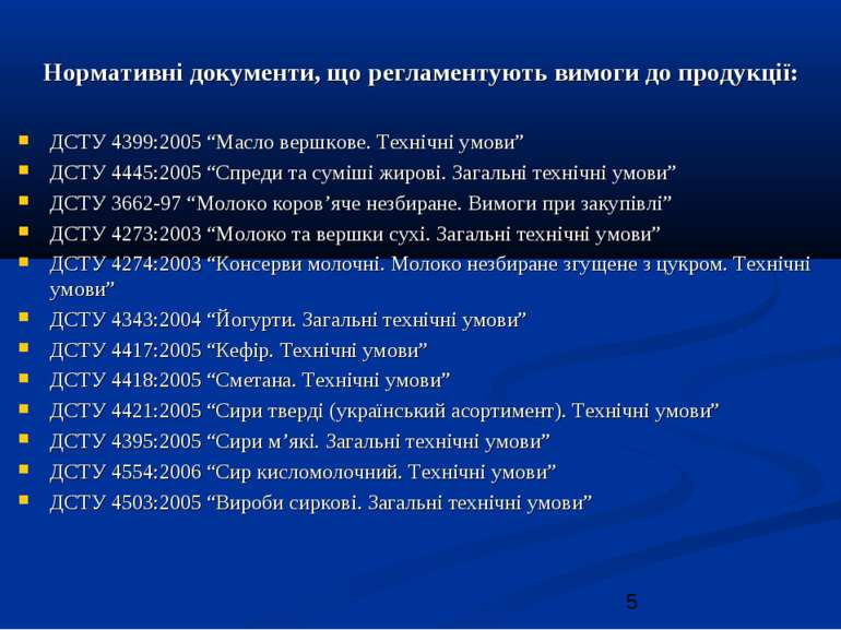 """Нормативні документи, що регламентують вимоги до продукції: ДСТУ 4399:2005 """"М..."""