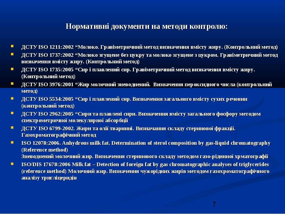 """Нормативні документи на методи контролю: ДСТУ ISO 1211:2002 """"Молоко. Гравімет..."""