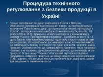 Процедура технічного регулювання з безпеки продукції в Україні Процес сертифі...