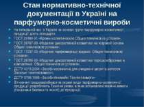 Стан нормативно-технічної документації в Україні на парфумерно-косметичні вир...