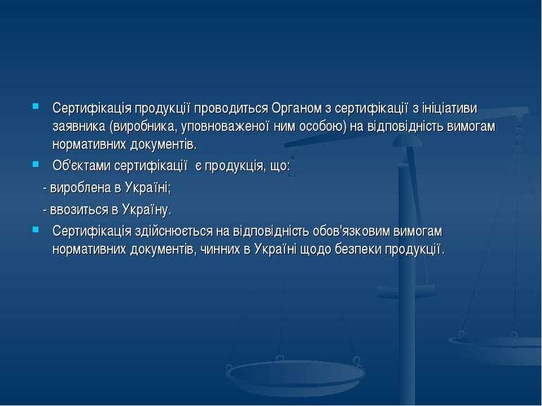 Сертифікація продукції проводиться Органом з сертифікації з ініціативи заявни...