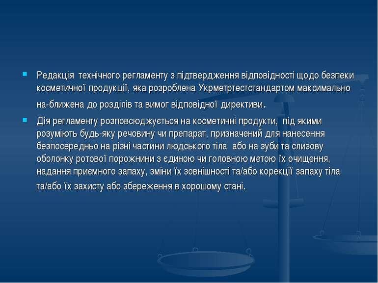 Редакція технічного регламенту з підтвердження відповідності щодо безпеки кос...