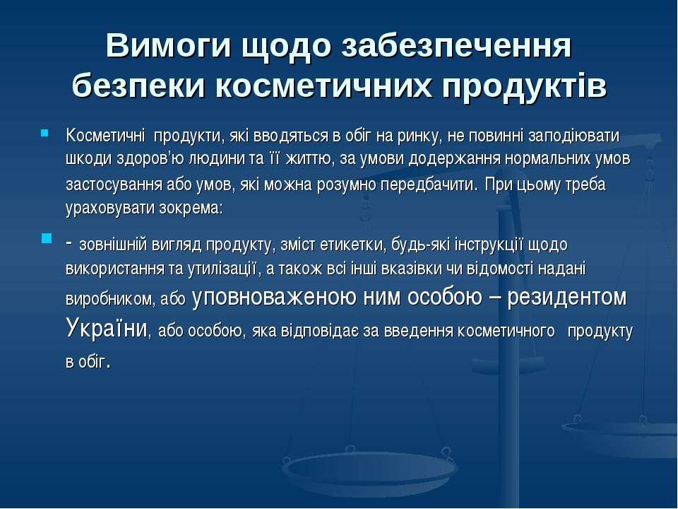 Вимоги щодо забезпечення безпеки косметичних продуктів Косметичні продукти, я...