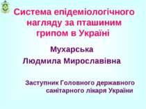 Система епідеміологічного нагляду за пташиним грипом в Україні Мухарська Людм...