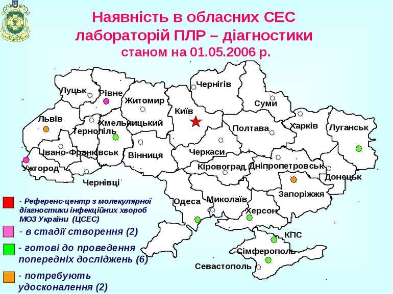 Наявність в обласних СЕС лабораторій ПЛР – діагностики станом на 01.05.2006 р...