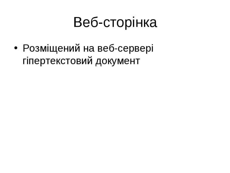 Веб-сторінка Розміщений на веб-сервері гіпертекстовий документ