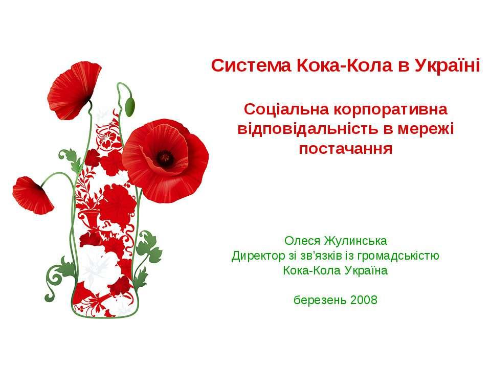 Система Кока-Кола в Україні Соціальна корпоративна відповідальність в мережі ...