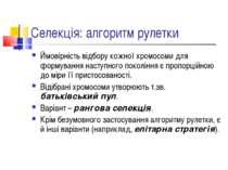 Селекція: алгоритм рулетки Ймовірність відбору кожної хромосоми для формуванн...