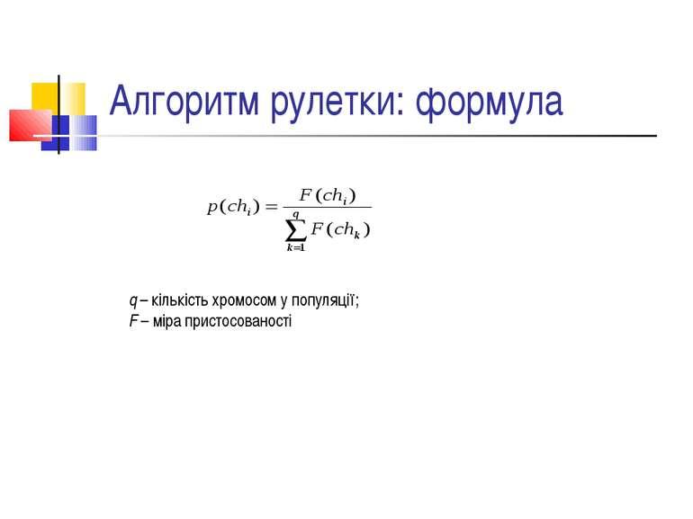 Алгоритм рулетки: формула q – кількість хромосом у популяції; F – міра присто...