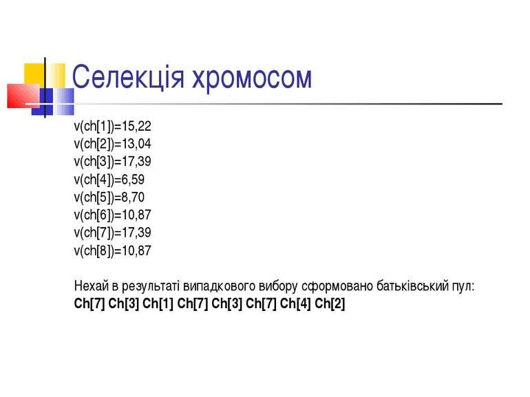 Селекція хромосом v(ch[1])=15,22 v(ch[2])=13,04 v(ch[3])=17,39 v(ch[4])=6,59 ...