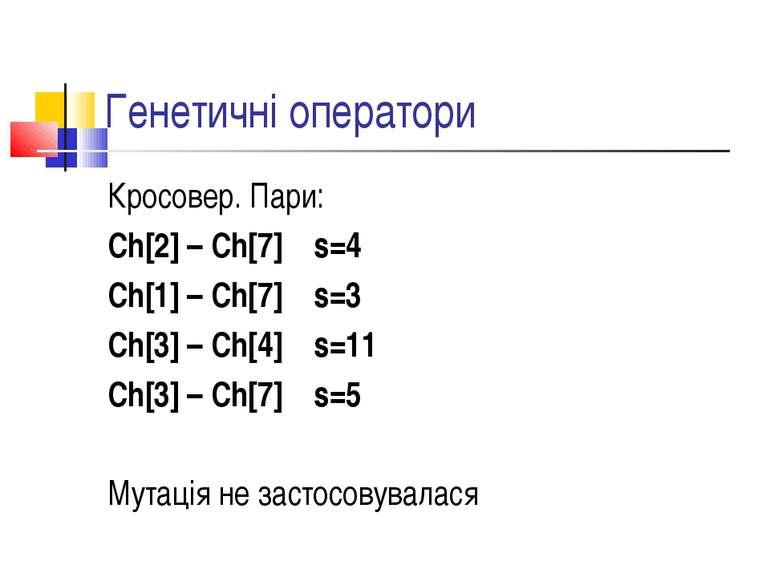 Генетичні оператори Кросовер. Пари: Ch[2] – Ch[7] s=4 Ch[1] – Ch[7] s=3 Ch[3]...