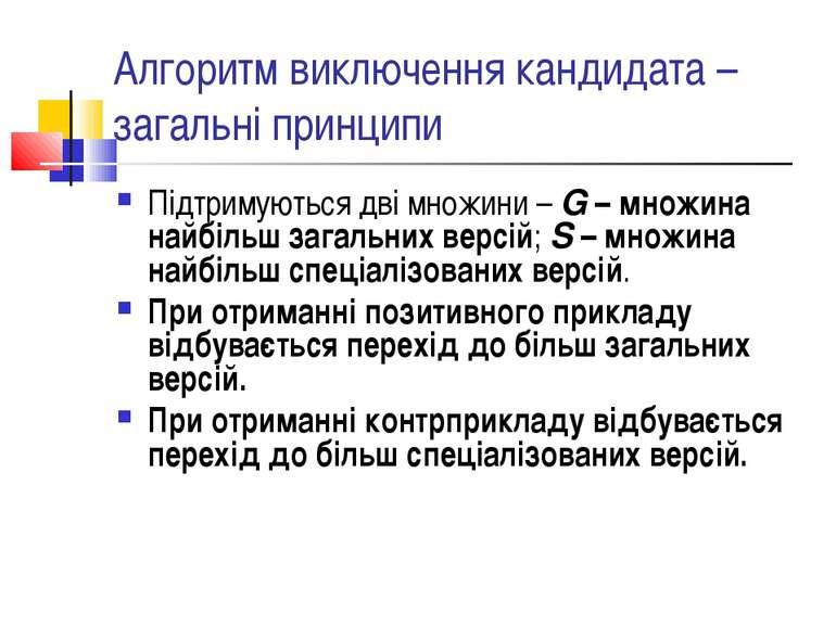 Алгоритм виключення кандидата – загальні принципи Підтримуються дві множини –...