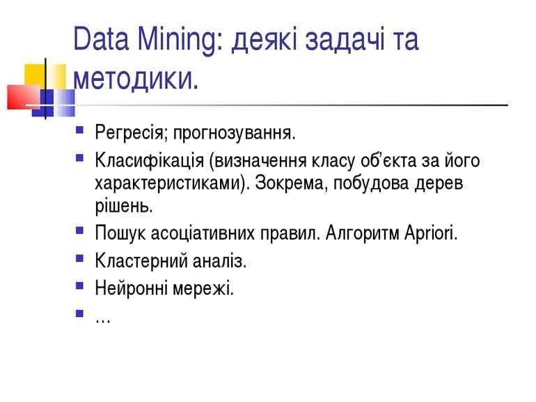 Data Mining: деякі задачі та методики. Регресія; прогнозування. Класифікація ...