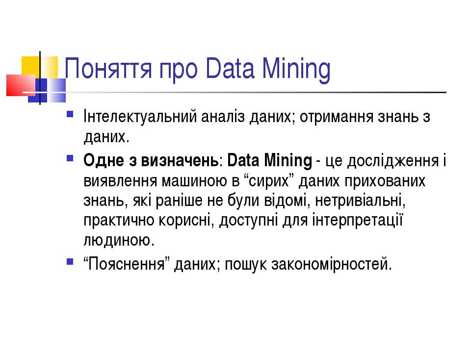 Поняття про Data Mining Інтелектуальний аналіз даних; отримання знань з даних...