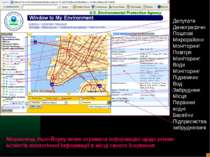 Мешканець Нью-Йорку може отримати інформацію щодо різних аспектів екологічної...