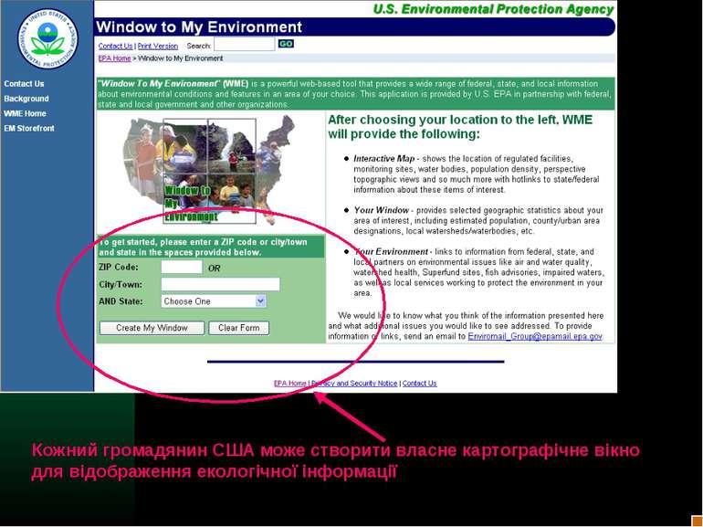 Кожний громадянин США може створити власне картографічне вікно для відображен...